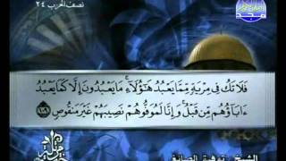 المصحف المرتل 12 للشيخ توفيق الصائغ حفظه الله