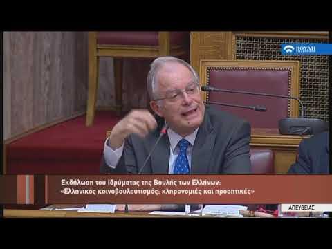 Εκδήλωση τoυ Ιδρύματος της Βουλής των Ελλήνων (03/12/2019)