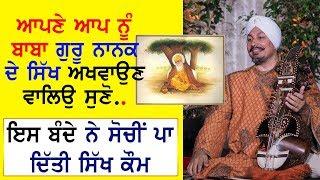 ਮੈਂ ਬਾਬੇ ਨਾਨਕ ਨੂੰ 'ਗੁਰੂ' ਨਹੀਂ ਕਹਿ ਸਕਦਾ !! Prof. Surinder Singh Speech
