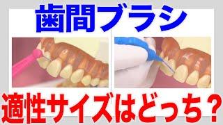 歯間ブラシは抵抗のないものが適性サイズ?