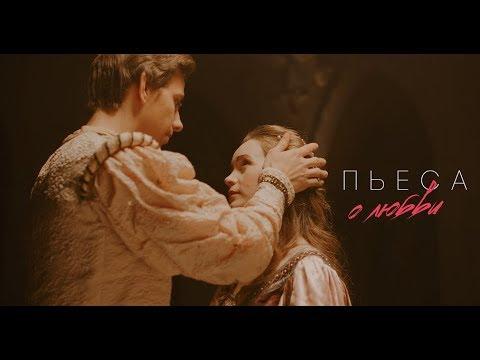 ВладиМир feat. Lady Di - Пьеса о любви