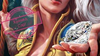 Гильдия Героев. Где взять бесплатные алмазы? Халява! | Лиса Патрикеевна