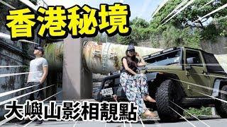 【探秘】香港最後的秘境😎!大嶼山影車相靚點!