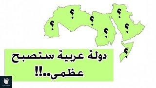 دولة عربية ستصبح  هي القوة العظمى عالميًا اذا تحقق لها شرط واحد فقط ..!!