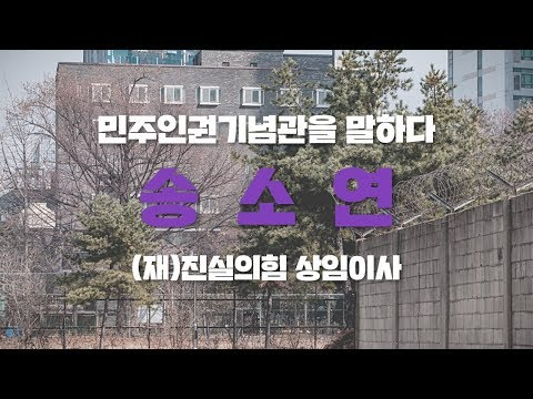 민주인권기념관을 말하다 - 송소연(진실의힘 상임이사)