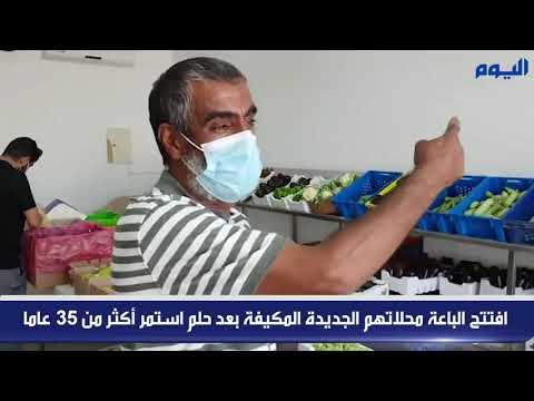 شاهد.. سوق الفاكهة والخضار الجديد بصفوى يستقبل الزبائن