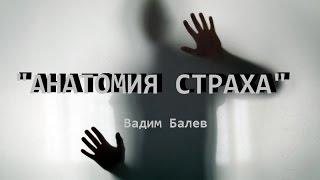 """АНАТОМИЯ СТРАХА"".... Вадим Балев."