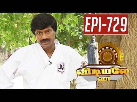 Vidiyale-Vaa-Epi-729-Tharkaapu-Kalai-01-03-2016