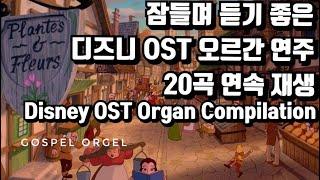 디즈니 OST 20곡 연주!!