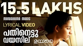 Pathinettu Vayassilu - Official Lyrics Video