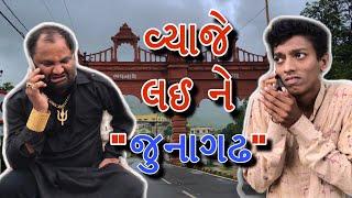 વ્યાજે લઈ ને જુનાગઢ | Gujju Comedy Video | Gujju Dada