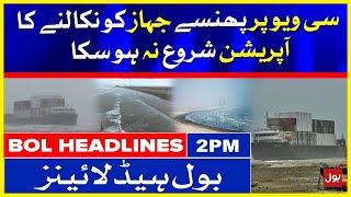 Ship Got Stranded at Karachi Sea View   BOL News Headlines   2:00 PM   22 July 2021