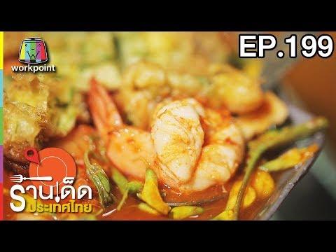 ร้านเด็ดประเทศไทย | EP.199 | 18 ก.ย. 60