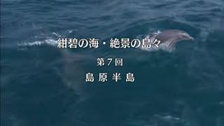 島原半島長崎県観光