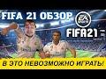 Видеообзор FIFA 21 от ANTON ЧЕЙЗ