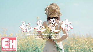 翻唱/改編/Remix/EDM 歌曲專區【EHP Music Channel】[09-20*]