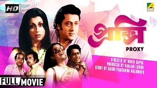 Proxy  প্রক্সি  Bengali Romantic Movie  Full HD  Ranjit Mallick, Aparna Sen