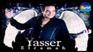 اغاني طرب MP3 Yasser Ramah - Shayal El7emoL / ياسر رماح - شيال الحمول تحميل MP3