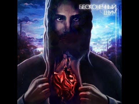 Kavabanga и Depo и Kolibri - Бесконечный шум   (альбом).