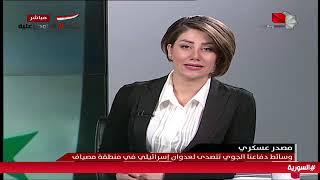 تغطية خاصة لتسليط الضوء على تداعيات العدوان الإسرائيلي على منطقة مصياف  وعلى ريف حمص الغربي