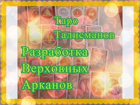 Эзотерика астрология том 2 парапсихология. учебный курс мюнхенского института парапсихологии