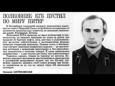 Первое упоминание Владимира Путина в СМИ