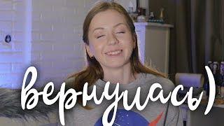 Почему не вступила в ЛПР | Концерт в Новосибе | Сюрпризы