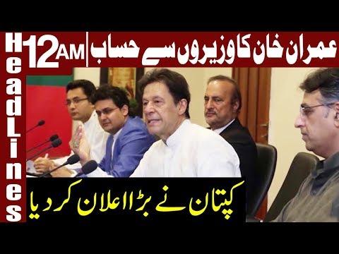 PM Imran Khan announced his Favorite Minister   Headlines 12 AM   16 December 2018   Express News
