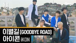 아이콘   이별길 (iKON   GOODBYE ROAD) [세로라이브  4K] 실력 들통나는 LIVE