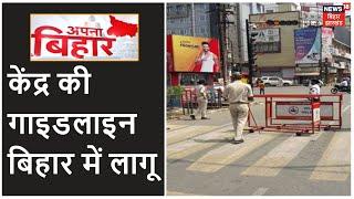 बिहार में 30 जून तक जारी रहेगा लॉकडाउन, नीतीश सरकार ने केंद्र की गाइडलाइन को किया लागू | Apna Bihar