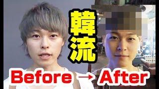 K-POP韓国の美容室でおまかせにした結果、、、