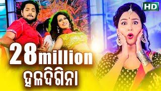 Mo Haladi Gina | Odia Film Bajrangi | Odia Song | Moon Movies | Sidharth TV