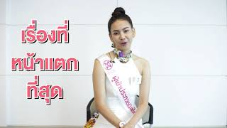 Introduction Video of Phattarapon Sonthiphak Contestant Miss Thailand World 2018