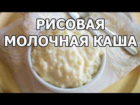 Как сварить рисовую кашу на молоке. Варить легко!