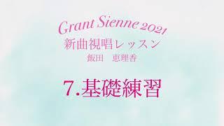 飯田先生の新曲レッスン〜7.基礎練習〜のサムネイル画像