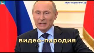 Именное поздравление с днем рождения от Путина, парню