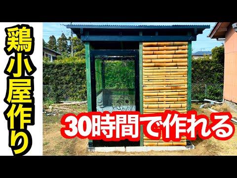 , title : '【予算2万円】ド素人が鶏小屋を30時間で作ってみた。