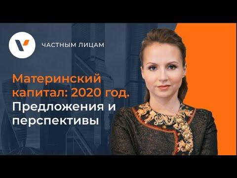 👨👩👧👦 Материнский капитал: 2020 год. Предложения
