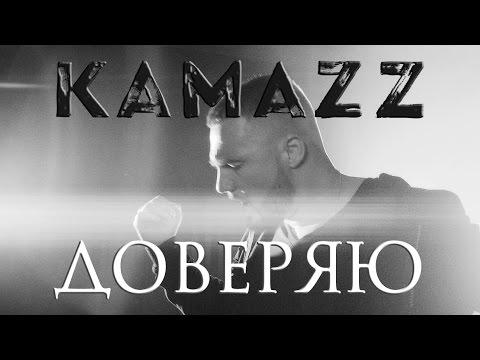 Kamazz -  Доверяю