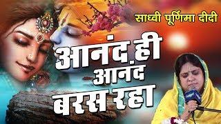 Aanand Hi Aanand Baras Raha Sadhvi Purnima Ji