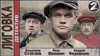 Лиговка (2010). 2 серия.  Детектив, криминал. 📽