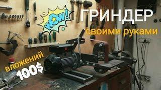 """Самодельный ГРИНДЕР своими руками / DIY Belt Grinder 2x48"""""""