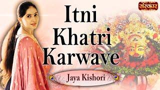Itni Khatri Karwave  Mhara Khatu Ra Shyam  Jaya Kishori Ji