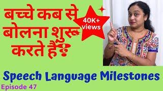 When does a child starts talking?/Speech development/Speech Language Milestones in children Hindi