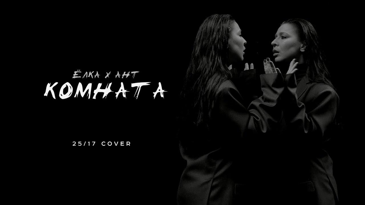 Елка х Ант — Комната (25/17 cover)
