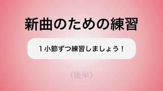 彩城先⽣の新曲レッスン〜1 ⼩節ず つ 3-1 後編〜