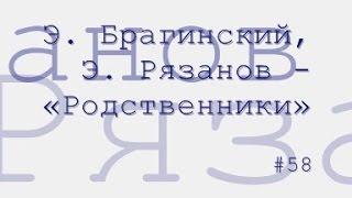 Смотреть онлайн Радиоспектакль «Родственники», Э.Брагинский, Э.Рязанов