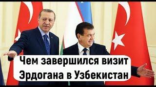 Чем завершился визит Эрдогана в Узбекистан