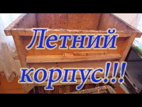 🔥🔥🔥КАКИЕ КОРПУСА ЛЕТОМ ИСПОЛЬЗОВАТЬ НА ПАСЕКЕ!!!🔥🔥🔥