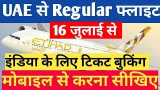 UAE से Normal फ्लाइट के टिकट अपने मोबाइल से  बुक करें | Etihad Airways 16 July  से | Regular Flight